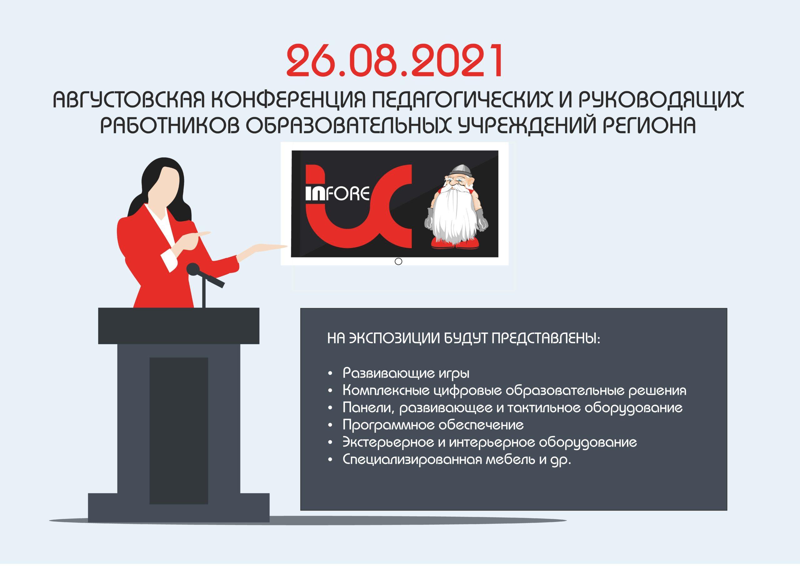 26 августа 2021 года состоится конференция педагогической общественности Белгородской области